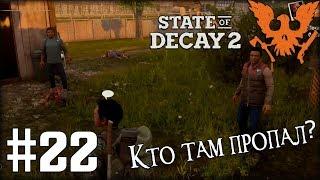 Прохождение State of Decay 2 [Часть 22] Без вести пропавшие