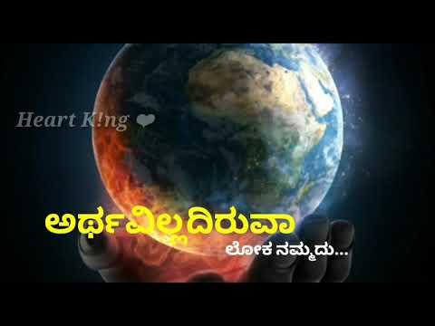 Whatsapp Status Kannada Song {