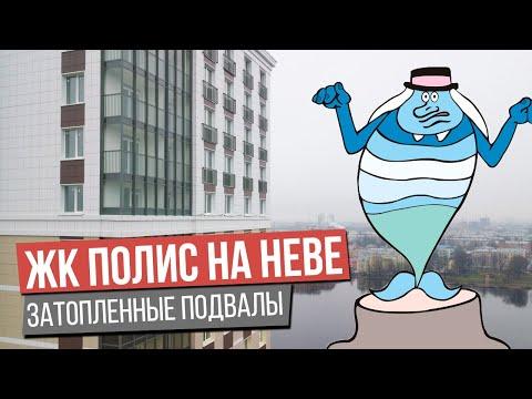 ЖК Полис на Неве = худшая новостройка СПб? Нева в подвале и другие страшные минусы!