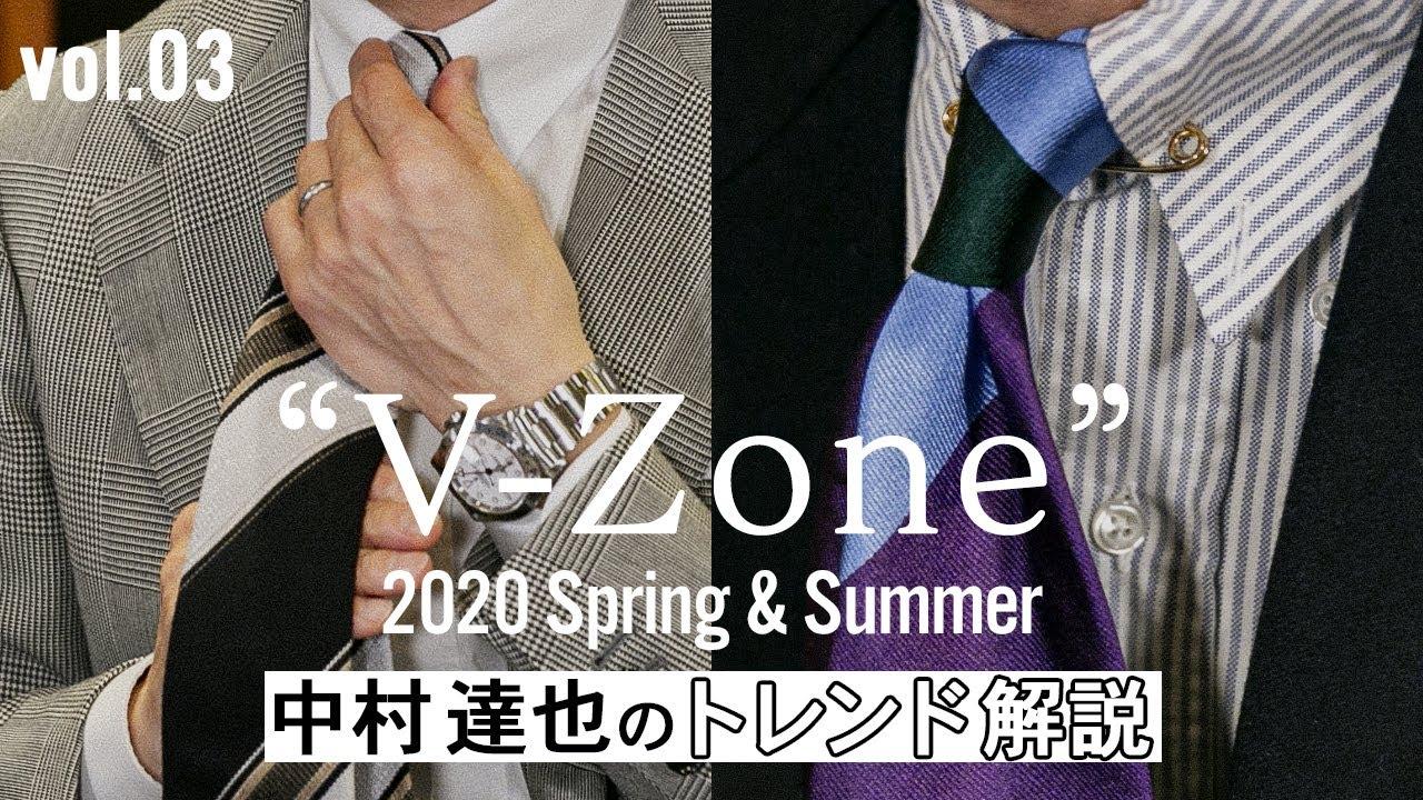 BEAMS 2020年春夏 中村達也のトレンド解説Vol.03【V ゾーン】