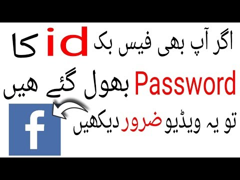 How To Find My Forgot Face Book Password - 2017 - Urdu/Hindi