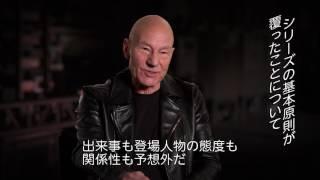 『LOGAN/ローガン』パトリック・スチュワートインタビュー