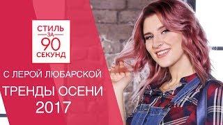 Лера Любарская. Модные тренды сезона осень 2017. Что носить осенью.  Покупки на осень