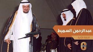 عبد الله السميط نجل الراحل عبدالرحمن السميط يروي كيف أصبح له أكثر من 20 ألف أخ