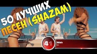 50 лучших песен сервиса 'Shazam' | Музыкальный хит-парад недели от 10 января 2018