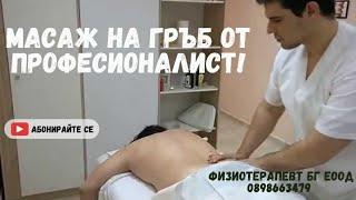 Масаж на гръб/ Back massage