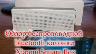 Обзор беспроводной колонки Xiaomi Square Box от магазина banggood