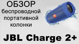 видео Портативная колонка JBL Charge 2: характеристики, описание, отзывы
