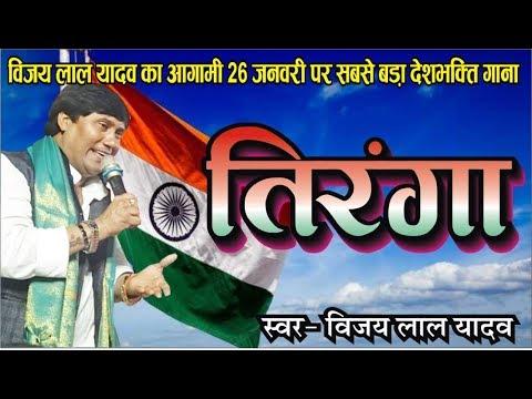 विजय लाल यादव का देशभक्ति गीत !! तिरंगा !! सुपर हिट देशभक्ती गीत 2019
