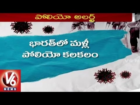 Polio Emergency | WHO Alerts District Administration After Polio Virus Found In Hyderabad | V6 News