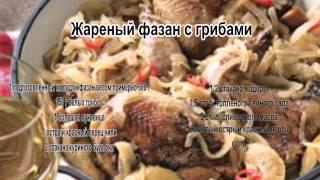 Как приготовить фазана.Жареный фазан с грибами(Как приготовить фазана. Ничего нет на свете приятней для истинного гурмана, нежели полакомиться свеженьки..., 2014-12-11T17:51:41.000Z)