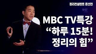 MBC TV특강 | 하루 15분! 정리의 힘