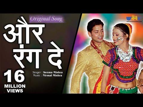 """aur-rang-de""-full-hd-videos-|-new-rajasthani-song-|-hit-marwadi-dance-song-|-seema-mishra"