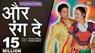 "Best of Rajasthani Holi Song 2016 | "" Aur Rang De "" Full HD Videos 