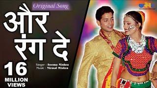 Aur Rang De (Original Song) | Superhit Rajasthan Song | Seema Mishra | Veena Music