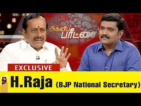 (21/10/17) | Agni Paritchai: இணையதளத்தில் மெர்சல் பார்த்தேன் | BJP H Raja On Mersal Movie Issue