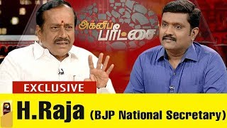 Agni Paritchai 21-10-2017 H Raja Interview – Puthiya Thalaimurai TV