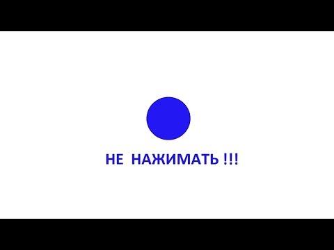Не нажимать !!! Синяя кнопка Флеш игра