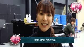 배우인터뷰#9 서지유 편