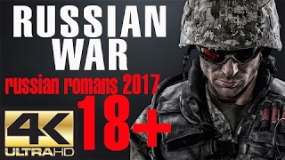 "NEW MOVIES 2017  RUSSIAN MELODRAMA ""RUSSIAN WAR"" BEST MOVIE RUSSIAN 2017"