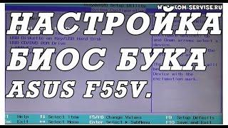 Как зайти и настроить BIOS ноутбука ASUS F55V для установки WINDOWS 7 или 8 с флешки или диска.