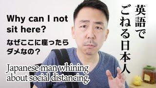 席をゆずってくれないことを(英語で)延々とごねる日本人
