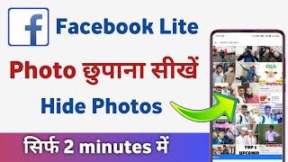 facebook lite me photo kaise chupaye | how to hide facebook lite photos screenshot 5
