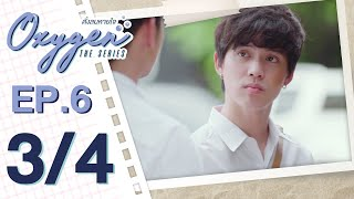 [OFFICIAL] Oxygen the series ดั่งลมหายใจ | EP.6 [3/4]