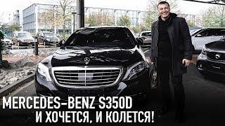 Mercedes-Benz S350d немного постоял /// И хочется, и колется!
