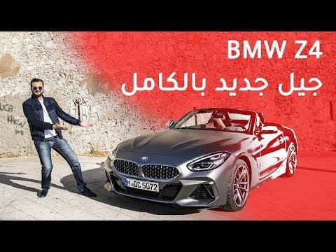 BMW Z4 M40i 2019 بي ام دبليو زد4