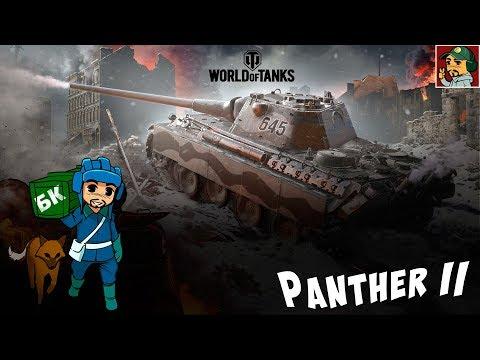 World of Tanks - Panther II ветка Немецких средних танков (Идём к E 50 Ausf. M) thumbnail