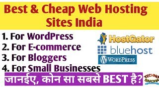 {Cheap} Best Web Hosting For WordPress | Web Hosting For Small Businesses |Web Hosting Kiase Kharide