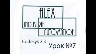 CodeSys 2.3 Овен ПЛК Урок №7
