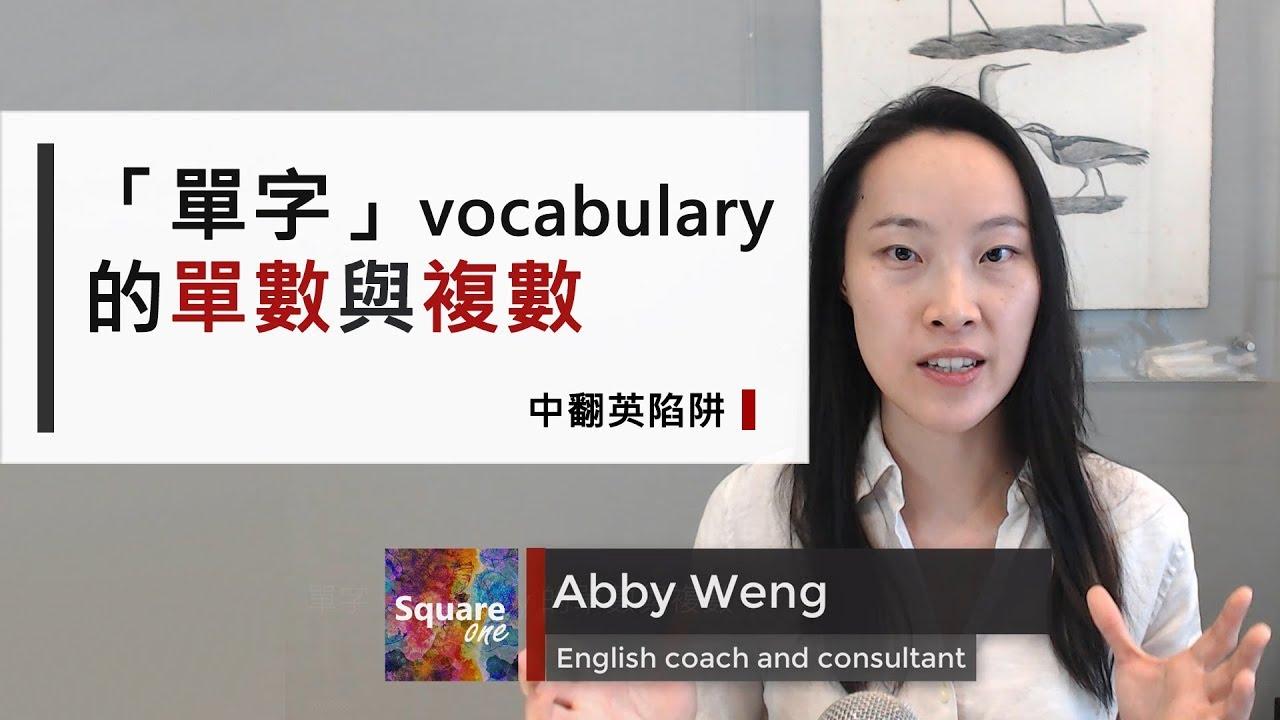 「單字」 vocabulary 的單數與複數|翁樂旂 (中翻英陷阱) - YouTube