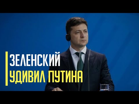 Срочно! Зеленский взял на переговоры с Путиным в Париж неожиданного человека Названа громкая фамилия