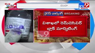 Remdesivir black marketing in Visakha - TV9