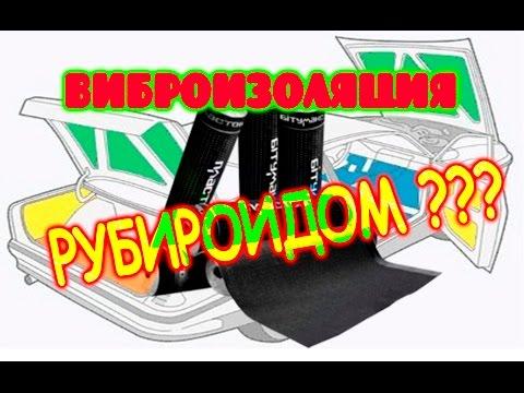 Виброизоляция авто РУБЕРОИДом. / БОМЖ доработка /