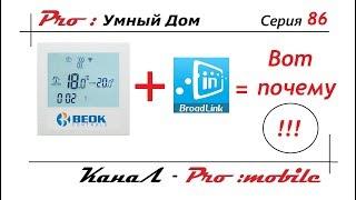 Вопросы и ответы про Beok + Broadlink. Серия 86