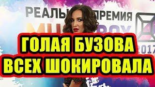 Дом 2 новости 30 сентября 2017 (30.09.2017) Раньше эфира