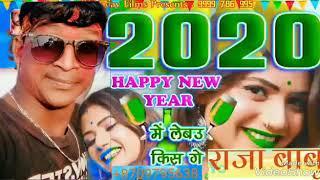 Bhojpuri song HD happy New year 2020 Chand babu