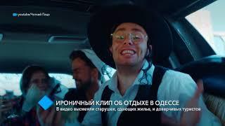 """Шоумены группы """"Чоткий паца"""" сняли ироничный клип об отдыхе в Одессе"""