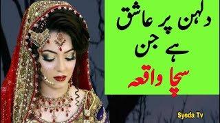 Ek Dulhan pr Ashiq Hai Jinn || Dulhan/ Bride pr Jinnat ka qabza || Allah ka azab**Sacha Waqia*True