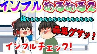 【ゆっくり茶番】インフルです!!子供時代→「イエェェェイ休みだ!」しかし、大人になると、、、、( ;∀;)【あるある】