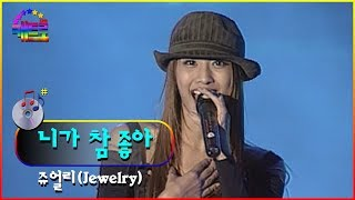 [아시안게임 1주년 기념음악회] 쥬얼리(Jewelry)-니가 참 좋아