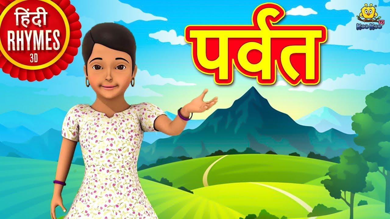 पर्वत - Parvat Rhymes | Hindi Rhymes for Children | Nursery Rhymes | Hindi Balgeet |Koo Koo TV