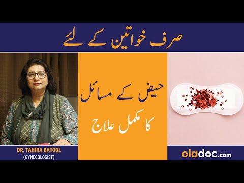 Periods Pain & Irregular Periods in Urdu/Hindi   Period Pain Dard ka Ilaj Elaj   Haiz Ke Masail