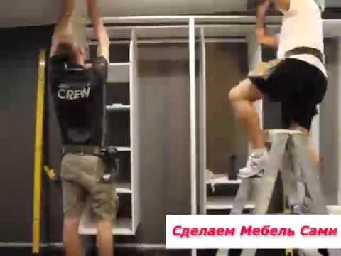 сборка шкафа - YouTube