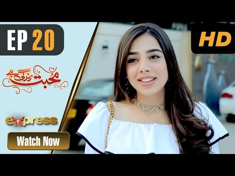 Mohabbat Zindagi Hai - Episode 20 - Express Entertainment Dramas