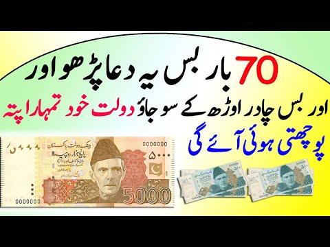 70 time ki Dulat ye wazifa parh lo Not ki Barish ho gy Mantar Taweez By MoujMasti imran tahir