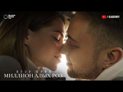 Егор Крид - Миллион алых роз (27 апреля 2018)